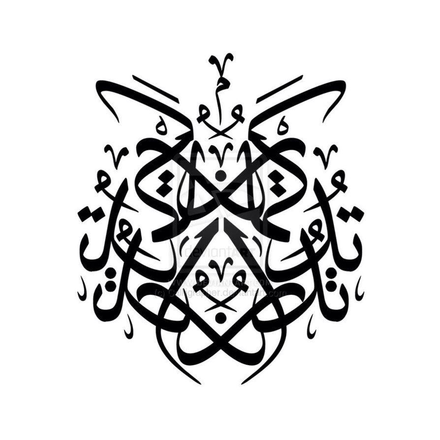 Pin by Al Moalim on Islamic Art   Pinterest   Arabic calligraphy art ...