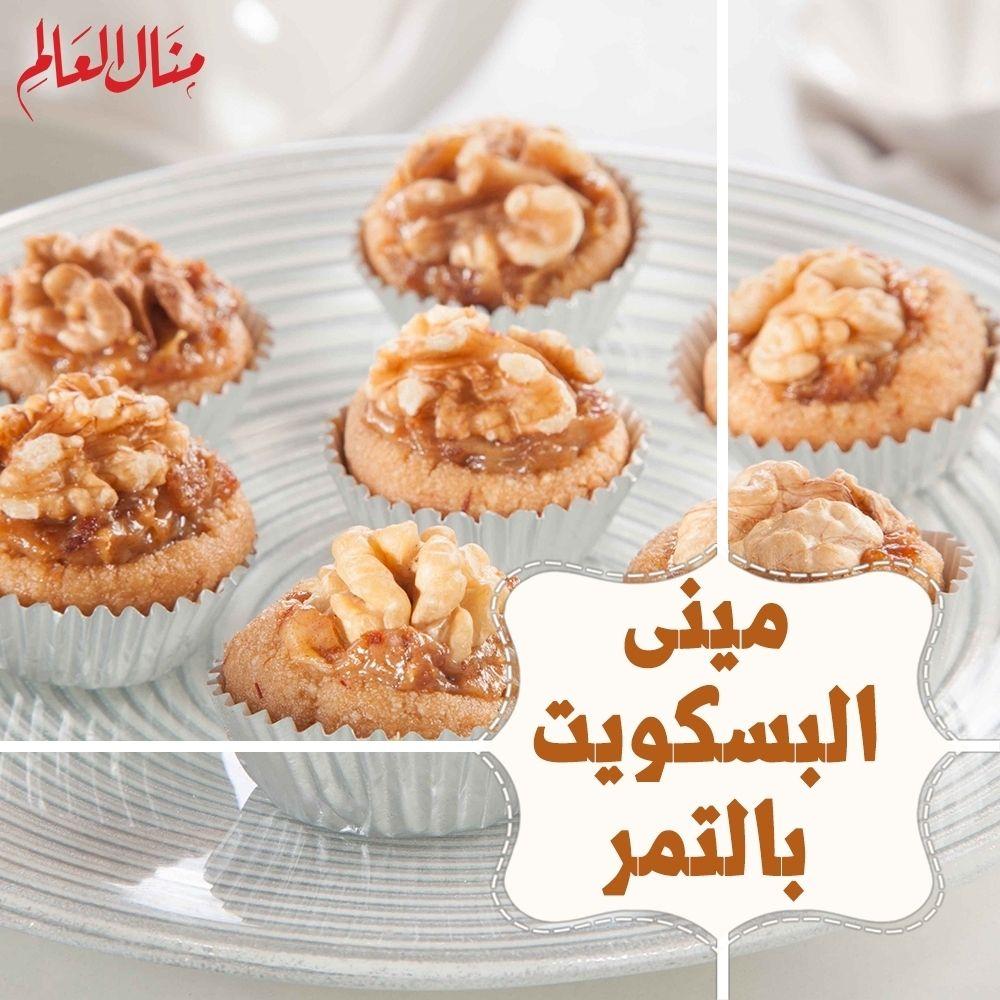 منال العالم Manal Alalem On Instagram ميني البسكويت بالتمر مقادير الوصفة 2 كوب بسكويت مطحون ناعم 2 1 كوب عسل 2 ملعقة كبيرة ماء Dessert Recipes Food Desserts