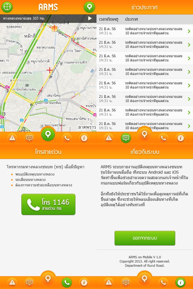 App Design Accidental Report Management System