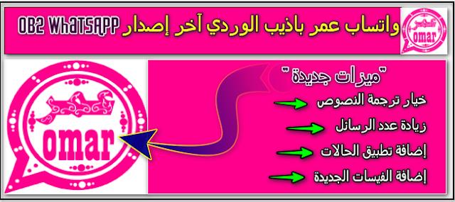 الفوارس للمعلوميات واتس اب عمر بلس الوردي Ob2whatsapp اخر اصدار Omar