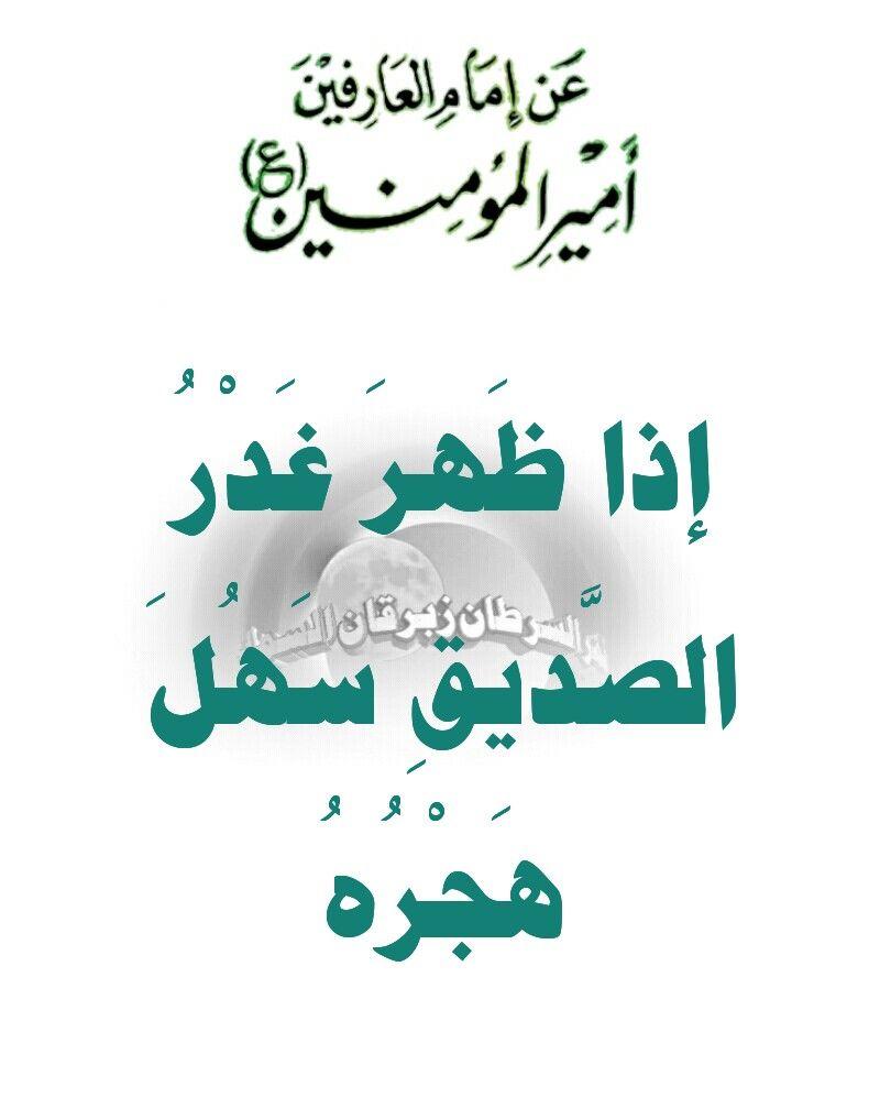Pin By اهل البيت عليهم السلام On الامام علي عليه السلام Beautiful Arabic Words Quran Verses Book Quotes