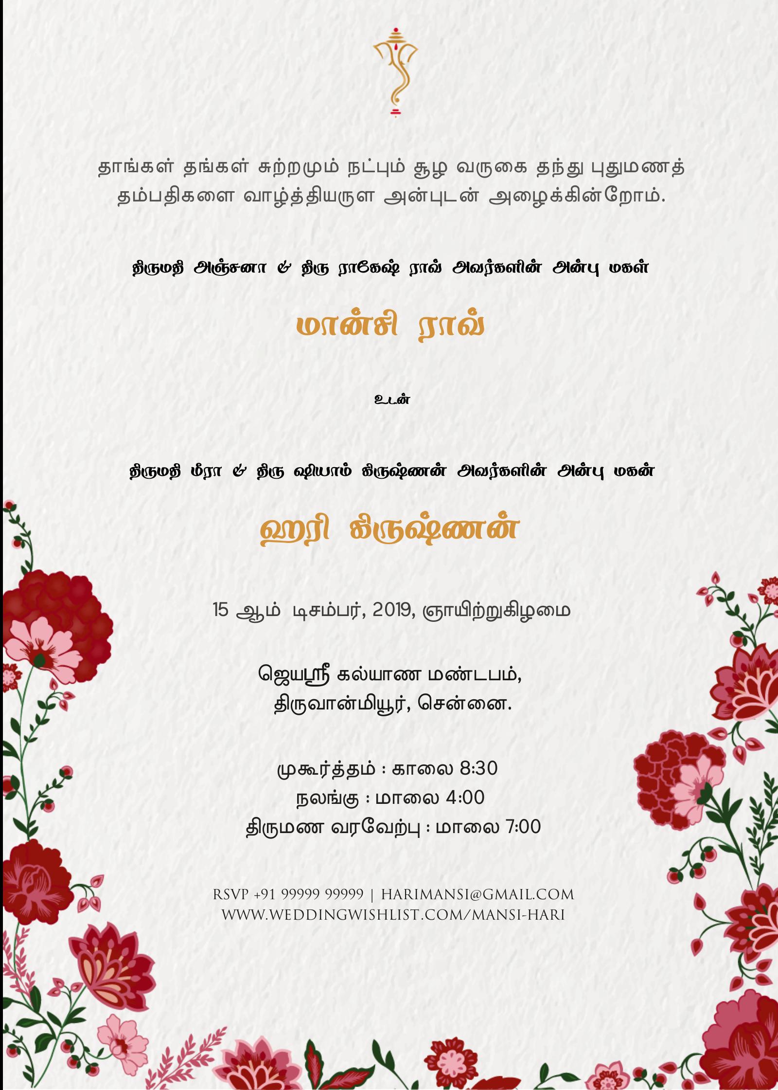 Indian Blossom In 2020 Wedding Invitations Wedding Invitations Online Invitation Card Maker