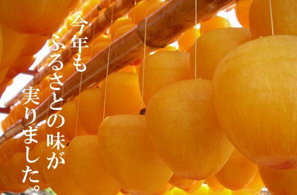 富山干し柿・あんぽ柿