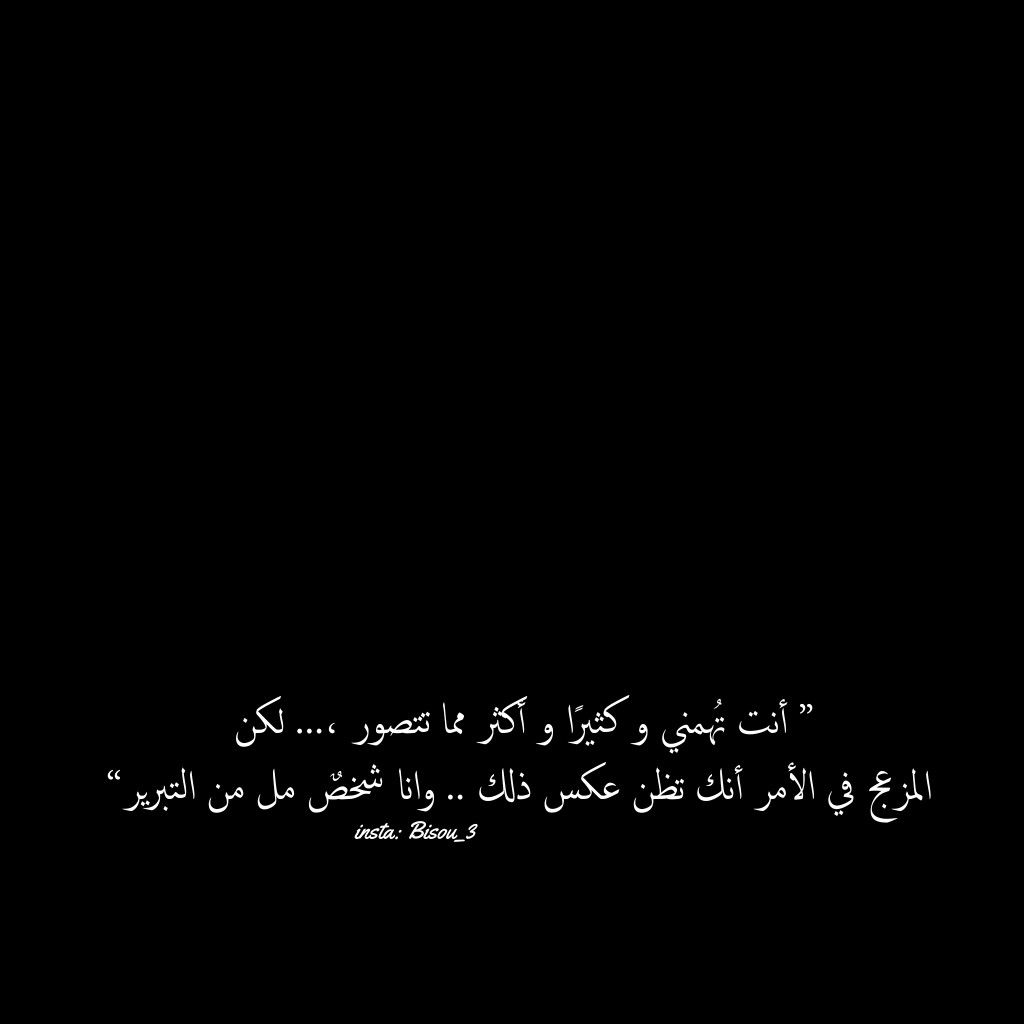 Pin By Syeℓma ۦ On مـشاعر Artist Aesthetic Words Quotes Quotes