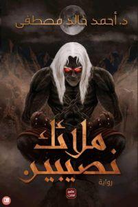 تحميل رواية ملائك نصيبين Pdf أحمد خالد مصطفى Ebooks Free Books Free Books Download Pdf Books Reading