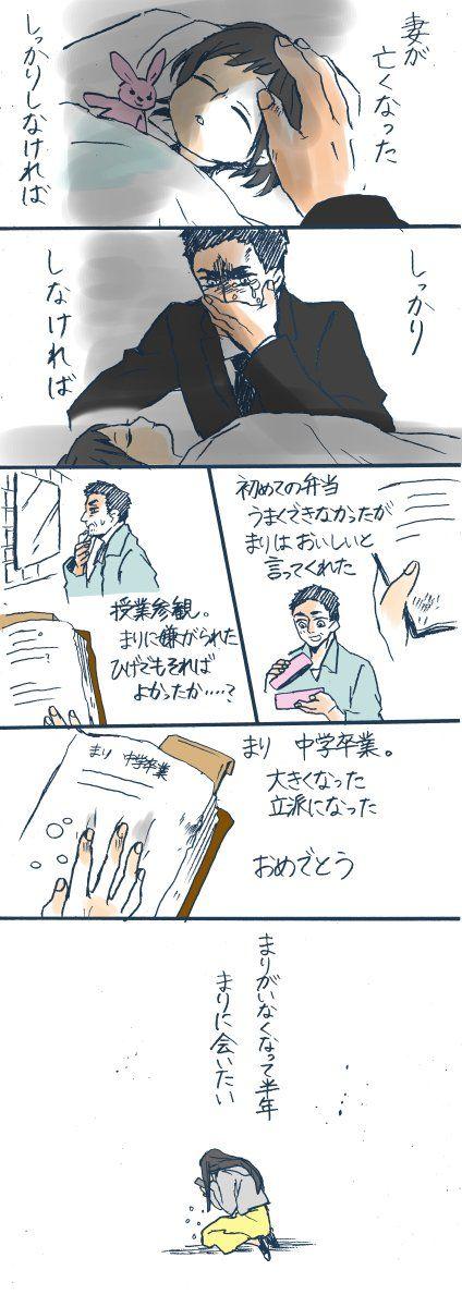 森永ミク 単行本2巻発売中 miku39 mori さんの漫画 48作目 ツイコミ 仮 切ない 漫画 悲しい イラスト 泣ける 漫画