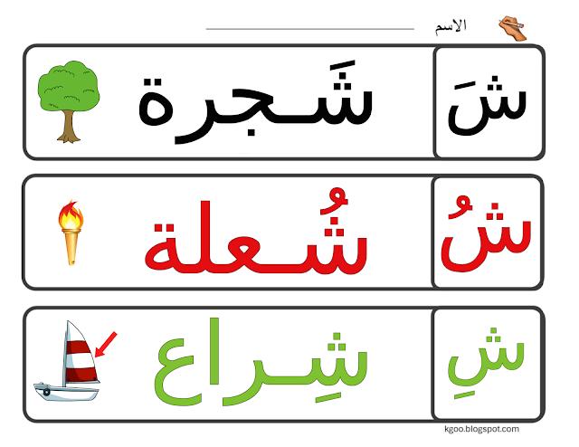 ورقة عمل حرف الشين لرياض الاطفال مرحبا بكم اليوم مع ورقة عمل حرف الشين لرياض الاطفال Arabic Alphabet For Kids Arabic Alphabet Letters Alphabet For Kids