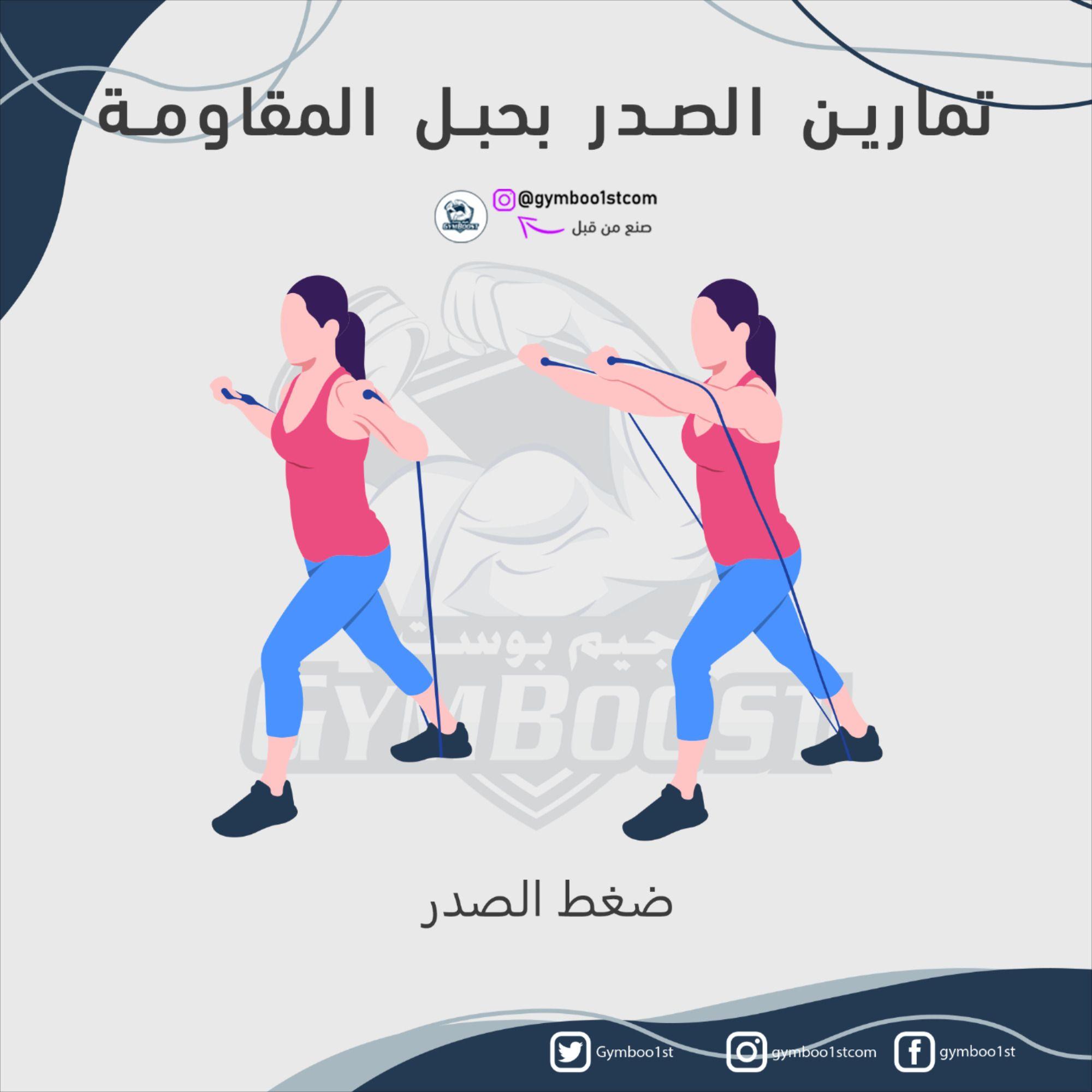 تمارين الصدر بحبل المقاومة في المنزل Fitness Tips Gym Workout