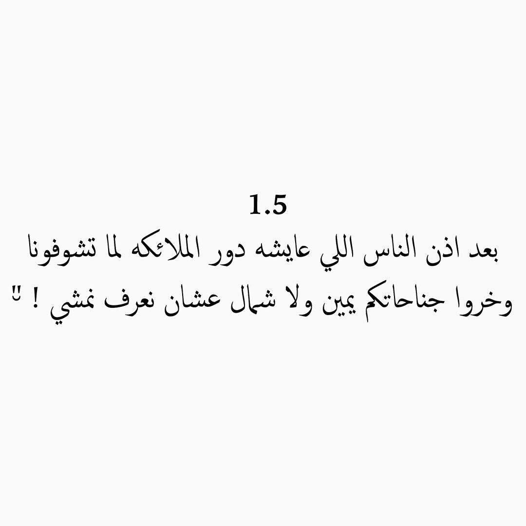بعد اذنكو يعني Funny Quotes Quotations Arabic Quotes