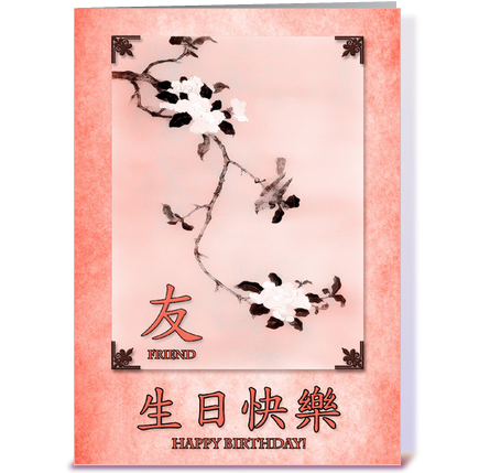 Chinese Birthday Cards Google Search Diy Homemade Cards