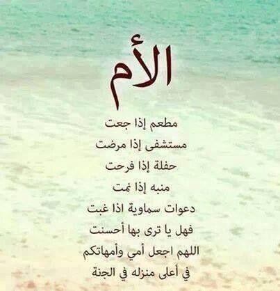اقوال وحكم On Twitter Islamic Love Quotes Wisdom Quotes Life Mom Quotes