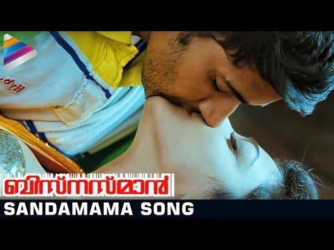 Businessman Malayalam Movie Songs Chandamama Song Mahesh Babu Kajal Agarwal Youtube Movie Songs Songs Business Man