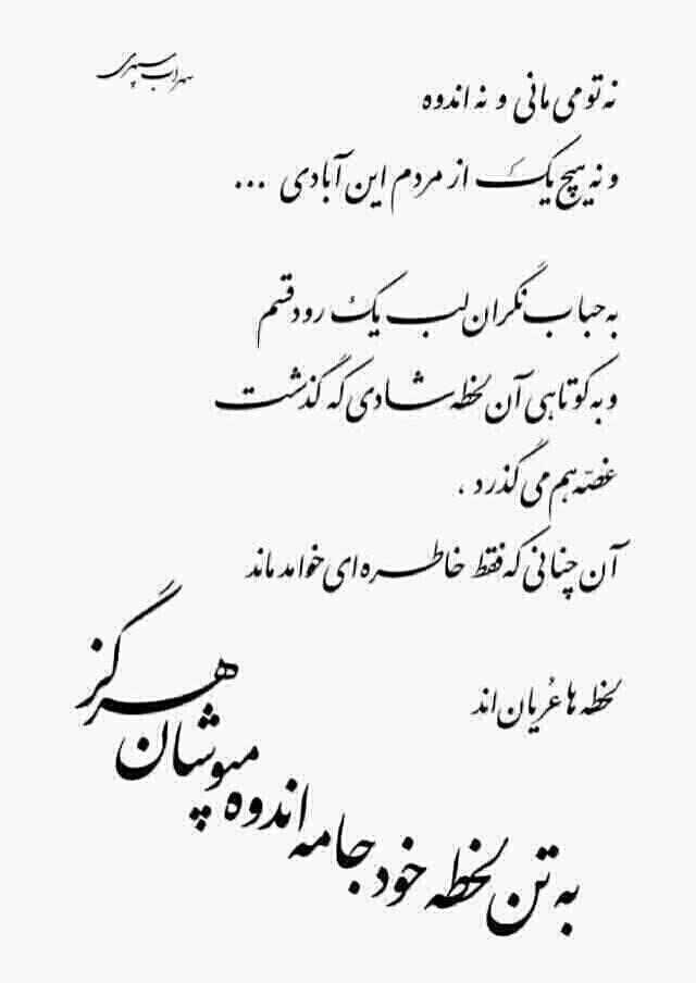 سهراب سپهری شعر شعر نو تکست گرافی Persian Poem Calligraphy Farsi Poem Persian Poem