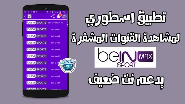 تحميل تطبيق Bn Tv Sport لمشاهدة القنوات المشفرة والأجنبية مجانا على الأندرويد App Sports