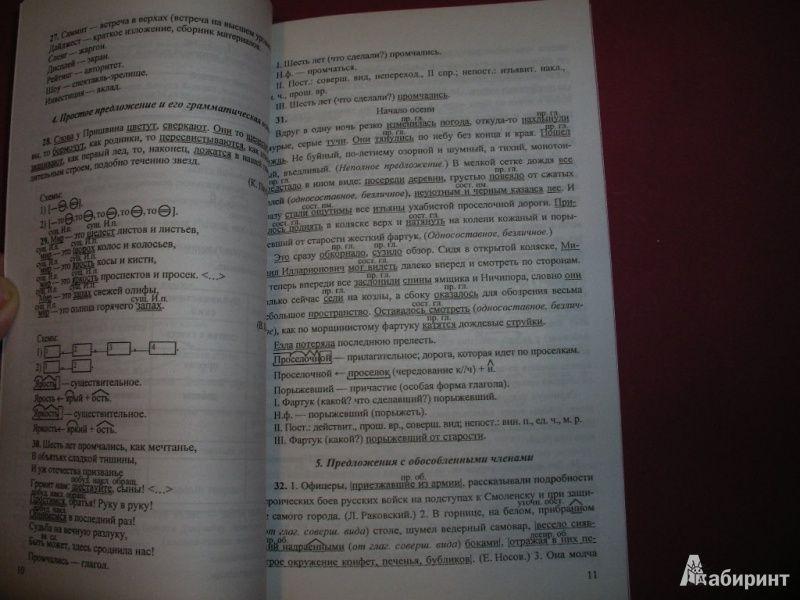 Алгебра Тематические Проверочные Работы В Новой Форме 7 Класс Решебник
