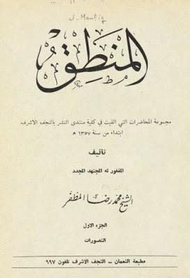 المنطق محمد رضا المظفر Pdf Free Pdf Books Download Books Books Free Download Pdf