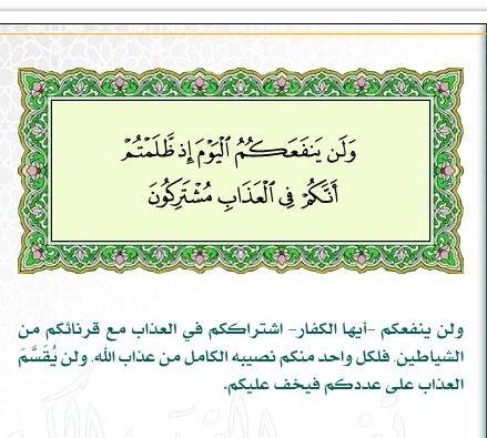 ٣٩ الزخرف Holy Quran Social Security Card Calligraphy
