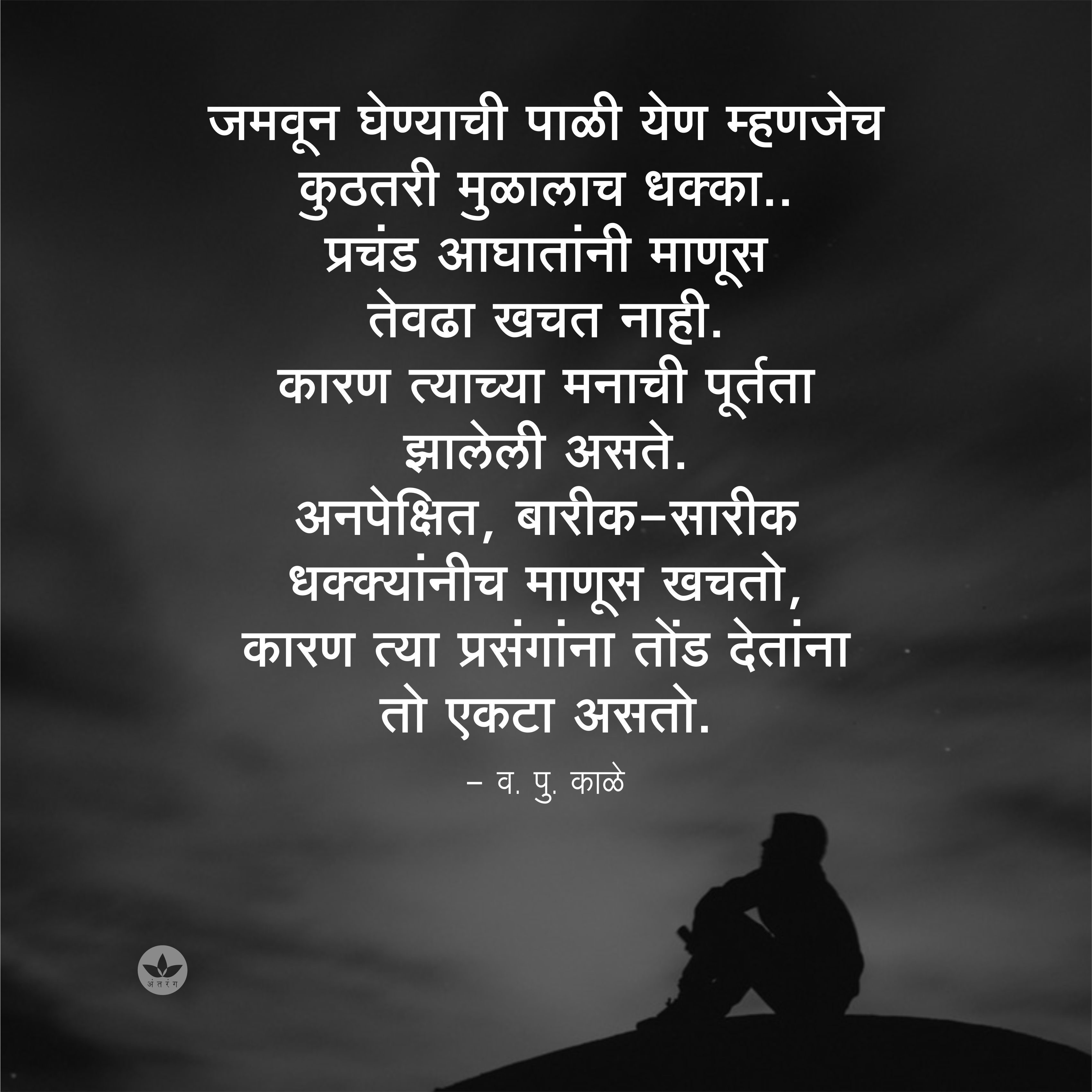 Pin by Nilesh Gitay on Marathi Quotes Reality quotes