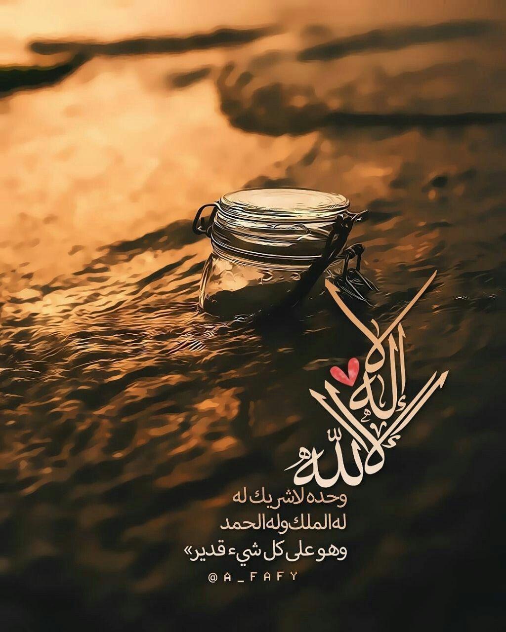 لا اله الا الله وحده لا شريك له له الملك وله الحمد وهو على كل شيء قدير Islam Real Love Allah