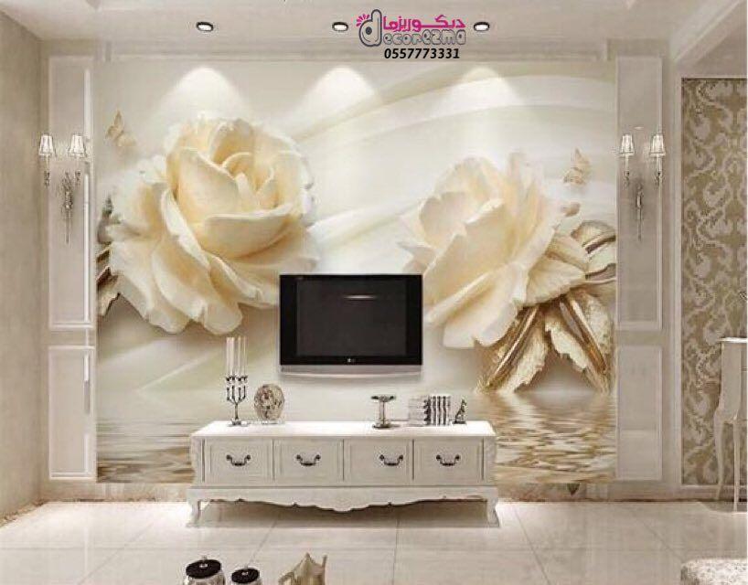 تصاميم منوعه من احدث وأفخم موديلات ورق الحائط يتم طباعتها لكم على جدران منازلكم وحسب المقاسات المطلوبه Wallpaper Living Room Romantic Home Decor Photo Mural