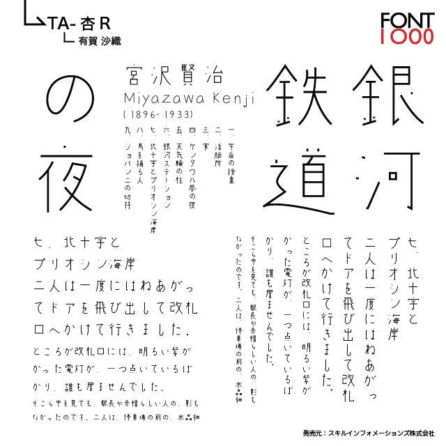 フォント Ta 杏r 1152 フォント 書体のダウンロード テキストデザイン タイポグラフィのロゴ 書体