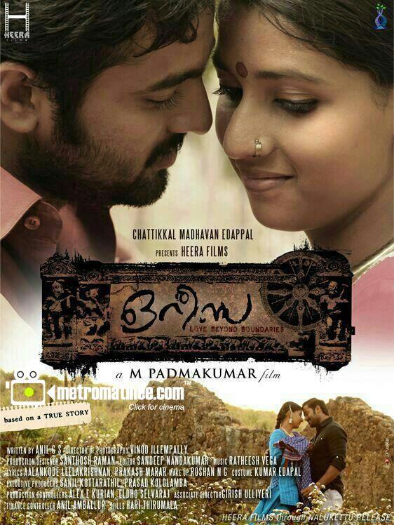 latest movies free  malayalam