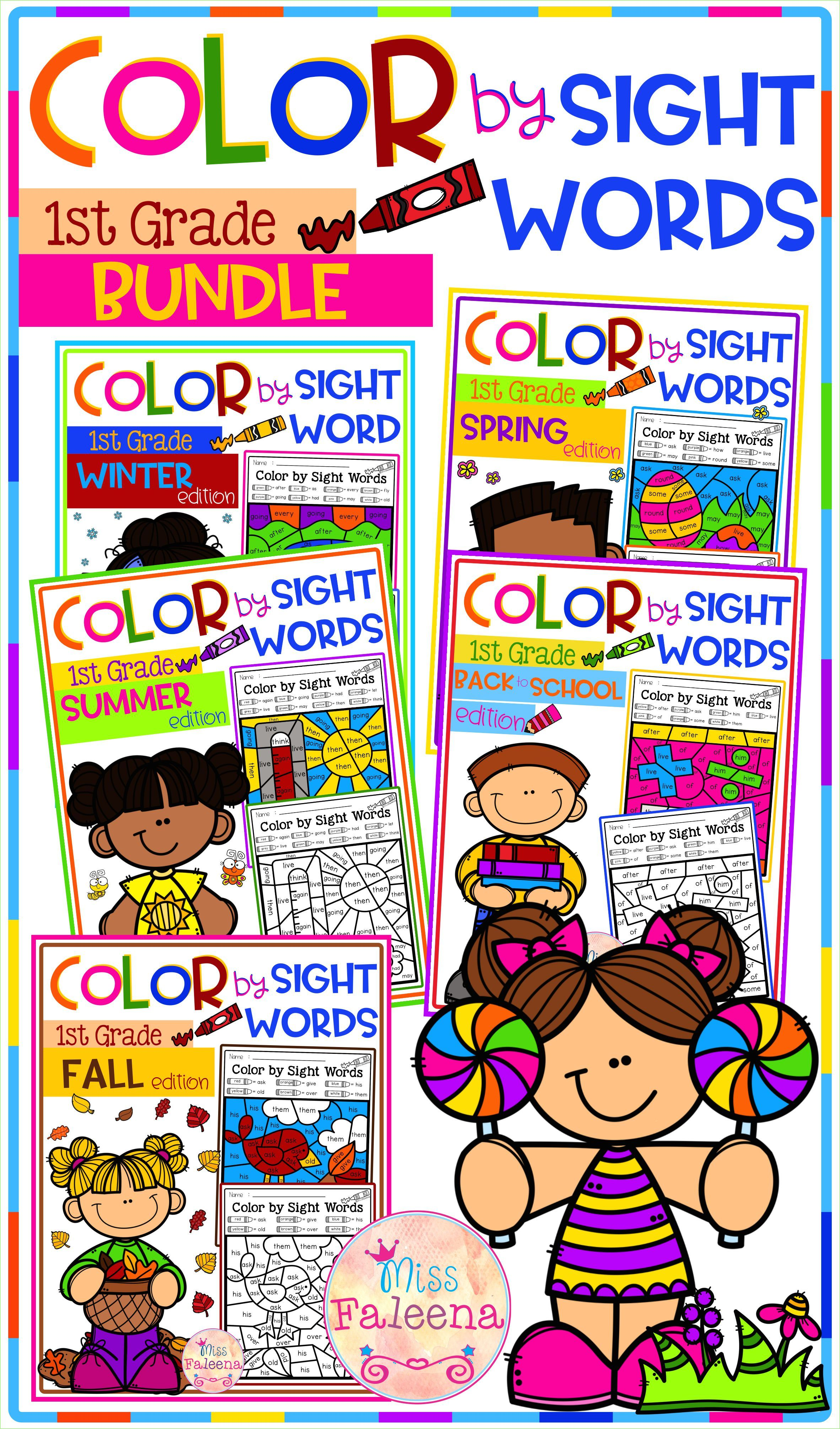 Color By Code Sight Words First Grade Bundle