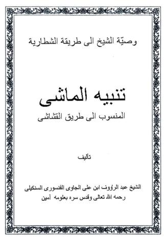 Tanbih Al Masyi Syekh Abdur Rauf Al Fansuri As Singkili Sekh Abdurrauf Free Download Borrow And Streaming Internet Archive Internet Archive Texts Writing