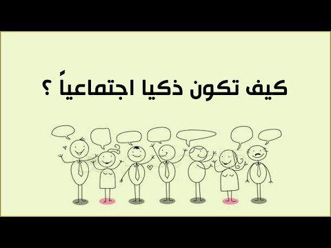 كيف تكون ذكيا اجتماعيا تعلم كيف يكون عندك ذكاء اجتماعي Arabic Books Books Youtube