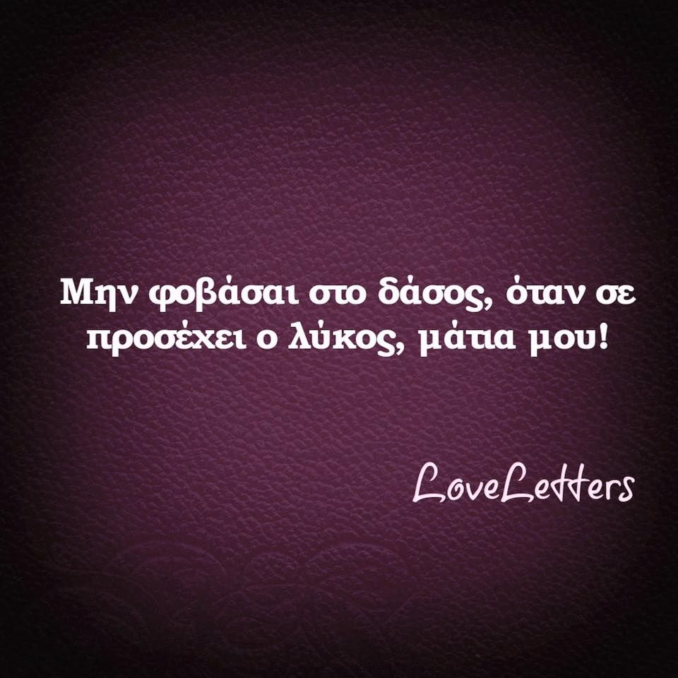 Greek Quotes About Love: #greekquotes #quotes #greek #loveletters