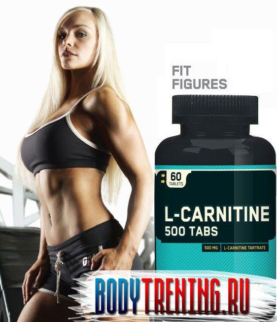 Применение Л-карнитина