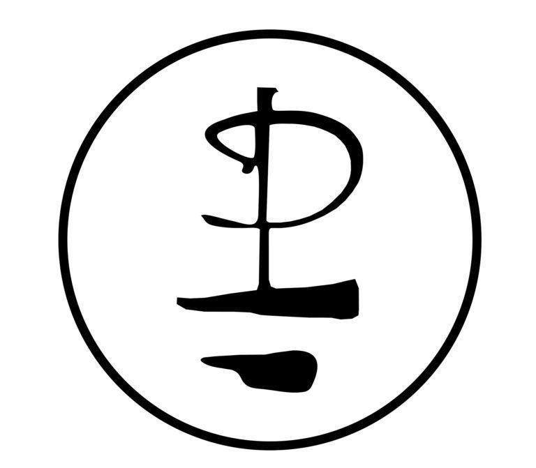 Division Bell Symbol Pink Floyd Pink Floyd Poster Pink Floyd Tattoo