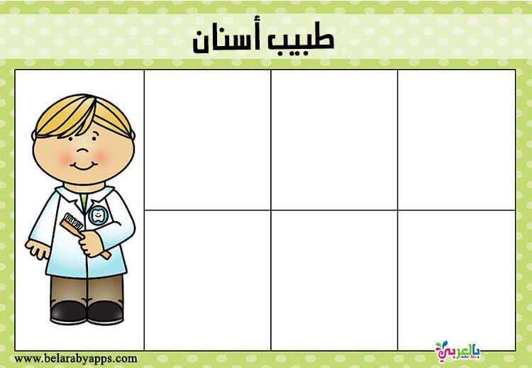 وسائل تعليمية عن اصحاب المهن وادواتهم للاطفال انشطة تعليم الوظائف للاطفال بالعربي نتعلم Free Printable Worksheets Worksheets Free Preschool