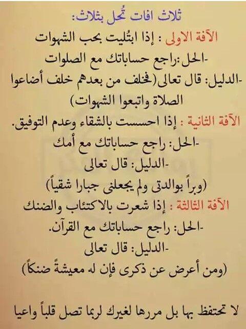 القرب من الله الحل لكل شيء في الحياة Words Quotes Wisdom Quotes Islam Facts