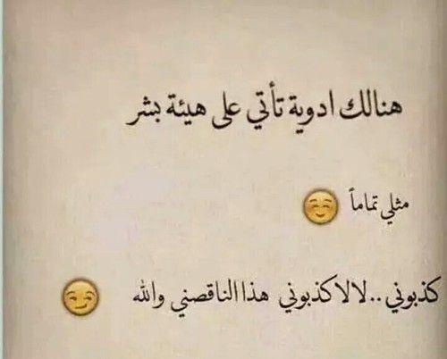 رمزيات عربي كلمات تصميم تصاميم انجليزي Post Words Quotes English Fun Quotes Funny Laughing Quotes Funny Arabic Quotes