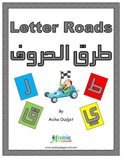 Arabic Letter Roads This Arabic Letter Road Sensory Play Mat Allows Children To Practice Forming The Letter In Learning Arabic Learn Arabic Alphabet Lettering