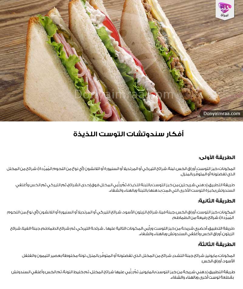 طريقة عمل ساندوتش توست مقبلات دنيا امرأة كويت كويتيات دبي الامارات السعودية قطر Kuwait Doha Dubai Saudi Ba Tasty Dishes Recipes Cooking Recipes