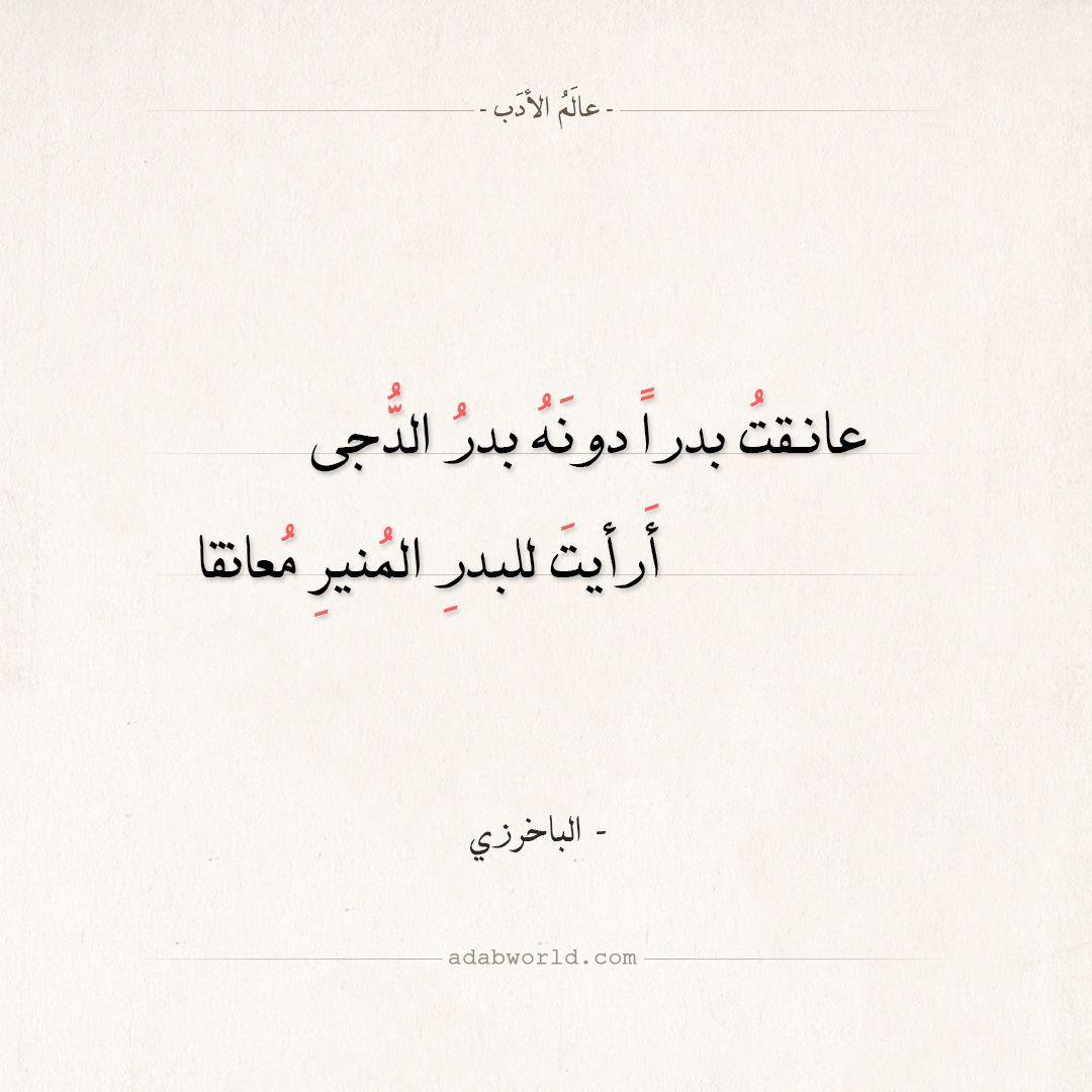 شعر الباخرزي عانقت بدرا دونه بدر الدجى عالم الأدب Math Math Equations Arabic Calligraphy