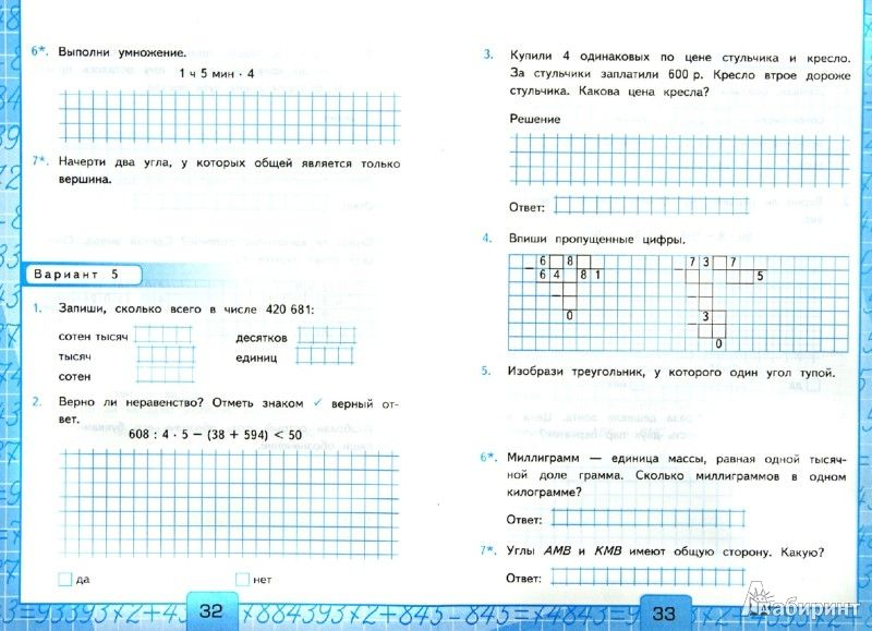Списать математика для 4 класса моро