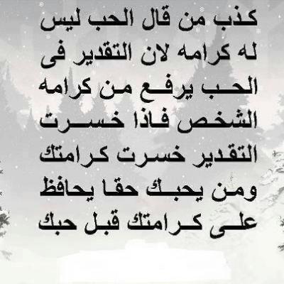خواطر عربية كلمات جميلة عن الحب Let S Talk About Love Words Let It Be