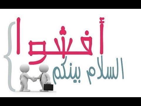 كل يوم حديث إفشاء السلام إذا أعجبكم الفيديو فلا تترددوا بالإشتراك في القناة رمضان كريم رمضان مبارك كل عام وأنتم بخير عن الحياة نتحدث ع
