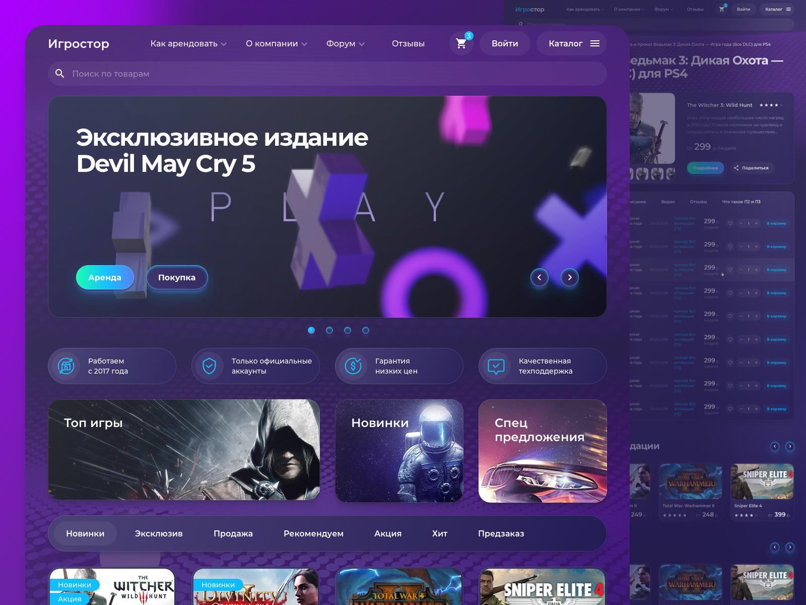 GameStore eCommerce Web Design