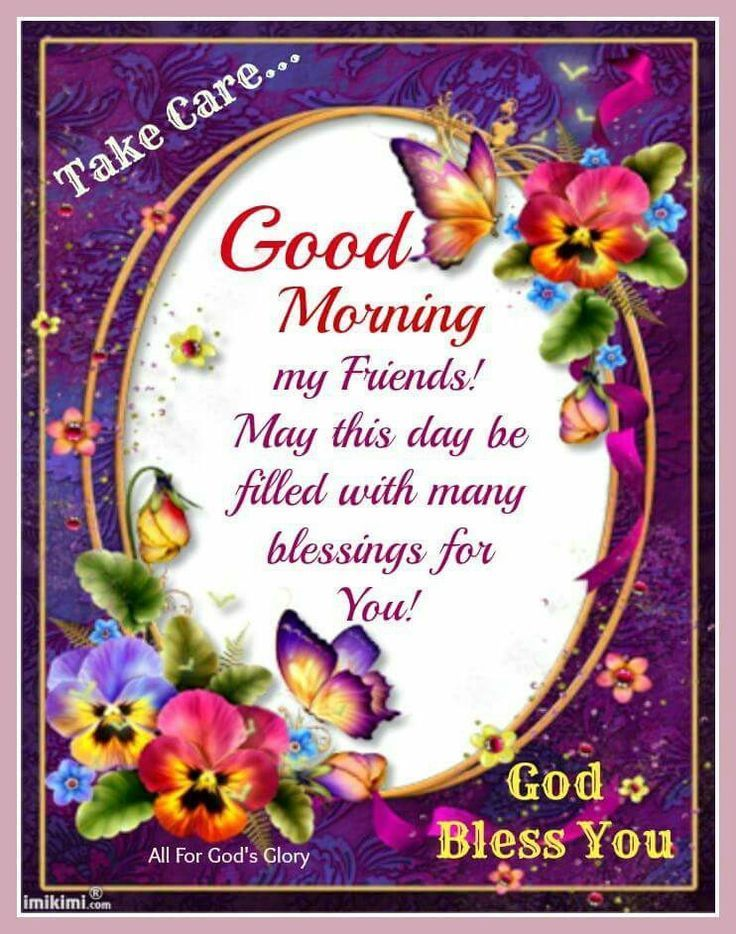 Good Morning My Friends Cute Morning Good Morning Good Morning