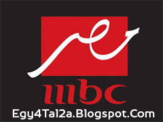 قناة ام بي سي مصر بث مباشر Mbc Masr Live In 2021 Free Tv Channels Tv Channels Live Tv
