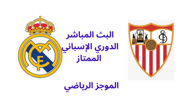 البث المباشر لمباراة إشبيلية و ريال مدريد الدوري الإسباني Almoujaz Ariyadi Playing Cards Cards
