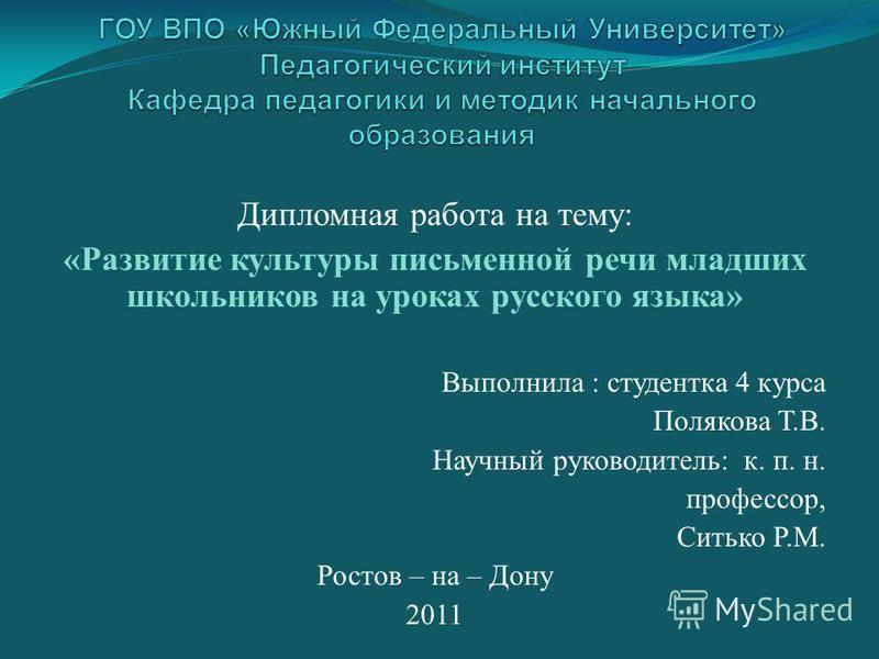 Дипломная работа по русскому языку скачать бесплатно