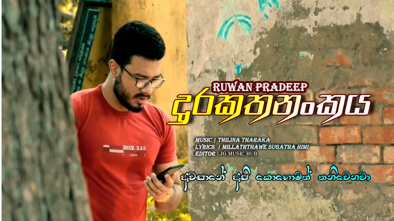 Durakathanankaya Durakathanankaya Ruwan Pradeep New Sinhala Songs 2020 Artist Ruwan Pradeep Music Thilina Tharaka Lyrics Millat In 2020 News Songs Songs Lyrics