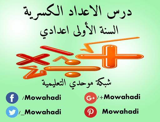 درس الاعداد الكسرية للسنة الاولى اعدادي Arabic Calligraphy Calligraphy