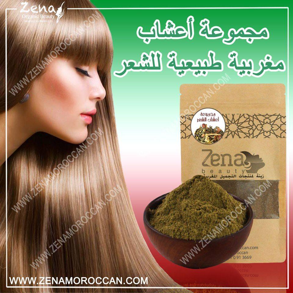 مجموعة أعشاب الشعر Beauty Recipe Hair Lavender Herb