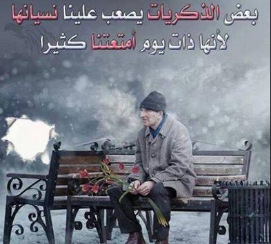 اقوال وحكم عن الماضي عبارات قصيرة عن الماضي Arabic Quotes Words Quotes Quotes